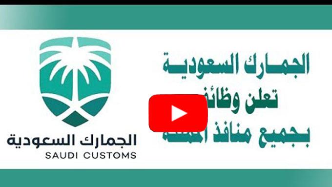 فيديو توضيحي لوظائف الهيئة العامة للجمارك (الجمارك السعودية)
