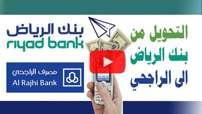 طريقة التحويل من بنك الرياض - الى بنك الراجحي