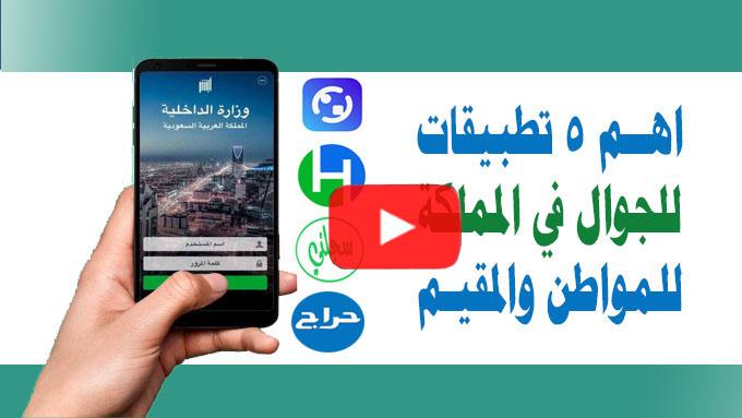 اهم 5 تطبيقات للجوال لا غنى عنهم للمواطن والمقيم في المملكة