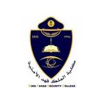 وزارة الداخلية تعلن فتح باب القبول في كلية الملك فهد الامنية
