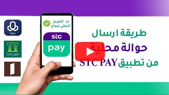 طريقة ارسال حوالة الى بنك محلي من تطبيق STCPAY