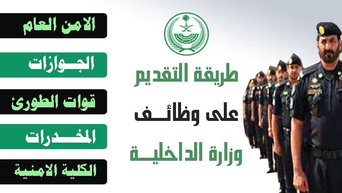 طريقة التقديم على جميع الوظائف العسكرية في وزارة الداخلية