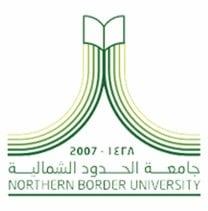 جامعة الحدود الشمالية ( موعد القبول والتسجيل ) للعام الجامعي 1442