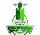 جامعة الملك عبدالعزيز ( مواعيد القبول والتسجيل ) للعام الجامعي 1442هـ