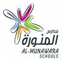 مدارس المنورة العالمية تعلن توفر 40 وظيفة تعليمية للنساء بالمدينة المنورة