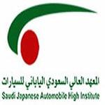 المعهد السعودي الياباني للسيارات يعلن فتح باب القبول لحملة الثانويه