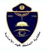 نتائج القبول في كلية الملك فهد الأمنية للدورة (٦٤) لحملة الثانوية العامة