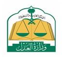 وزارة العدل تعلن وظائف شاغرة مشمولة بسلم رواتب الموظفين العام
