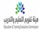 هيئة تقويم التعليم تعلن عن مراحل ومواعيد إصدار الرخصة المهنية التعليمية