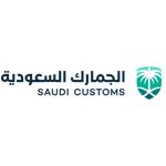 الجمارك السعودية تعلن 13 وظيفة إدارية وقانونية