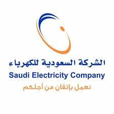 الشركة السعودية للكهرباء تعلن وظائف إدارية بدون خبره