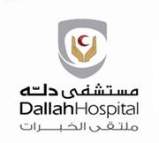 مستشفى دله تعلن وظائف شاغرة لحملة الثانوية العامة والدبلوم