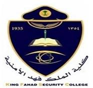 كلية الملك فهد الأمنية تعلن فتح باب القبول والتسجيل لحملة الثانوية فأعلى