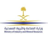 وزارة الصناعة تعلن 45 وظيفة إدارية شاغرة للجنسين عبر جدارة
