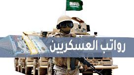 سلم رواتب الوظائف العسكرية ( كم راتب العسكري )