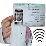 فعلها بدقيقة / خدمة تمكنك من الاستغناء عن حمل بطاقة الهوية او الاقامة
