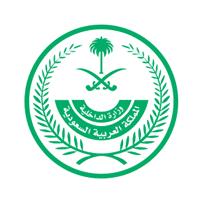 وزارة الداخلية تعلن فتح باب التسجيل على ديوان وزارة الداخلية لعام 1442
