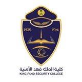 كلية الملك فهد الأمنية تعلن نتائج القبول النهائي لحملة الثانوية للدورة رقم ( 64 )