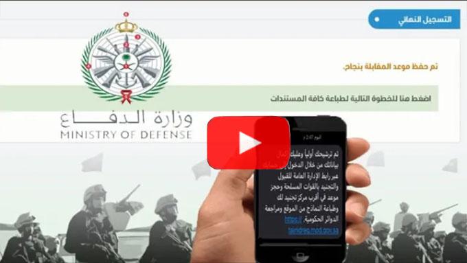 وزارة الدفاع تعلن نتائج الترشيح للمتقدمين على التجنيد الموحد لعام 1443 هـ
