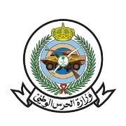 وزارة الحرس الوطني تعلن نتائج (341) متقدماً على وظائفها الإدارية