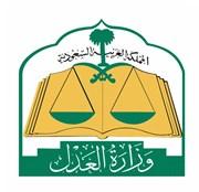 وزارة العدل تعلن نتائج القبول للدفعه الثانية على الوظائف المعلنة سابقاً