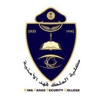 كلية الملك فهد الأمنية تعلن نتائج القبول النهائي بالدورة رقم (50)