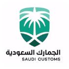 الجمارك السعودية تعلن وظائف لحملة البكالوريوس بالرياض