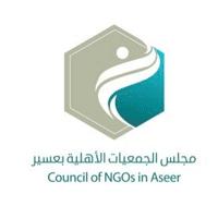 مجلس الجمعيات الأهلية بمنطقة عسير يعلن وظائف إدارية شاغرة
