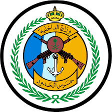 المديرية العامة لحرس الحدود تعلن نتائج القبول النهائي