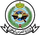 الحرس الوطني تعلن وظائف على بند التشغيل لحملة الأبتدائي فأعلى
