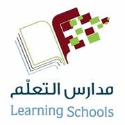 مدارس التعلم الأهلية تعلن وظائف تعليمية وأدارية بالرياض