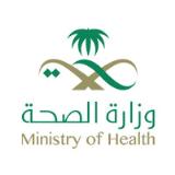 وزارة الصحة تعلن فتح باب القبول على برنامج (الترميز الطبي)