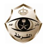 شرطة محافظة الطائف تعلن وظائف ( عمد ) لحملة الثانوية والبكالوريوس