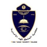 كلية الملك فهد الأمنية تعلن وظائف عسكرية للنساء لعام 1442هـ