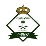 المديرية العامة للجوازات تعلن نتائج القبول المبدئي رتبة جندي