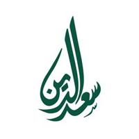 حلويات سعد الدين تعلن وظائف للرجال والنساء بالرياض
