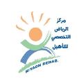 مركز الرياض التخصصي للتأهيل يوفر وظائف سكرتارية للنساء