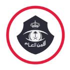 الأمن العام يعلن نتائج القبول للوظائف العسكرية رتبة (جندي)