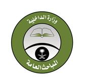 المباحث العامة تعلن نتائج القبول النهائي للوظائف العسكرية