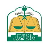 وزارة العدل تعلن نتائج الترشيح لوظيفة باحث شرعي وباحث قانوني