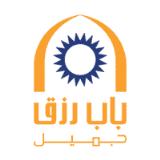 باب رزق جميل تعلن 540 وظيفة شاغرة في عدة مدن