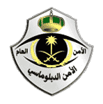 القوات الخاصة للأمن الدبلوماسي تعلن نتائج القبول النهائي