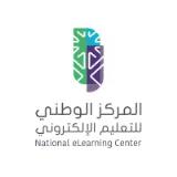 المركز الوطني للتعليم الإلكتروني يعلن 27 وظيفة لحملة الكفاءة