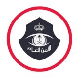 مديرية الأمن العام تعلن فتح باب القبول للوظائف العسكرية 1442هـ