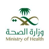 وزارة الصحة بمكة المكرمة تعلن فرصة للتطوع داخل الحرم المكي