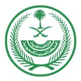 نتائج القبول للوظائف العسكرية في ديوان وزارة الداخلية 1442هـ