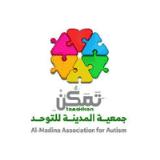 جمعية المدينة للتوحد (تَمكُّن) تعلن وظائف لحملة الدبلوم والبكالوريوس