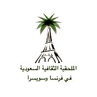 الملحقية الثقافية السعودية بفرنسا تعلن فتح التقديم على (البورد الفرنسي) 2021م