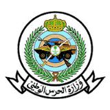وزارة الحرس الوطني تعلن نتائج 77 من المرشحين والمرشحات