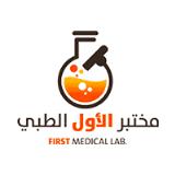 مختبر الأول الطبي يعلن وظائف للنساء لحملة الثانوية في بريدة